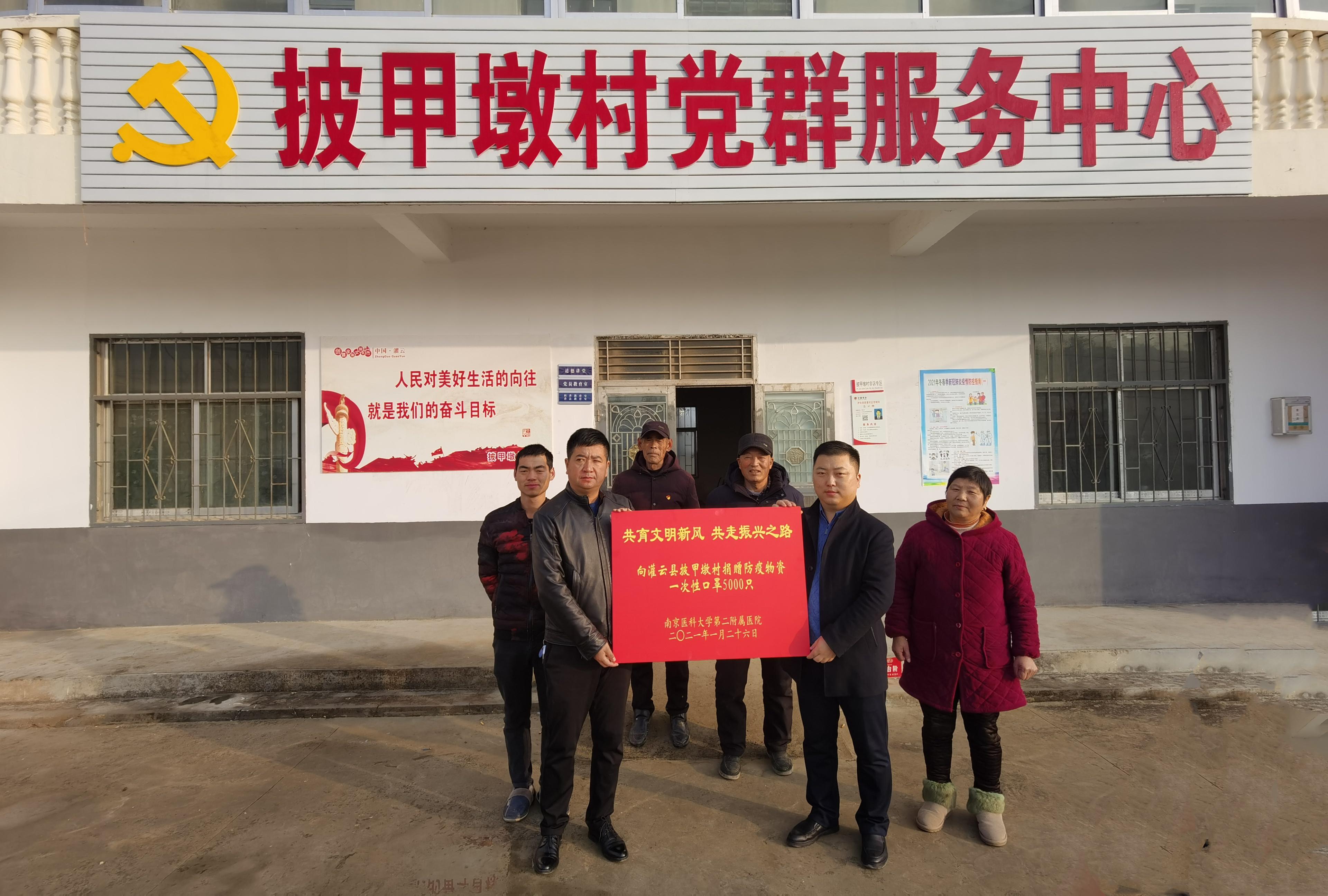 医院向灌云县披甲墩村捐赠防疫物资一次性口罩
