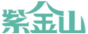 紫金山logo.png