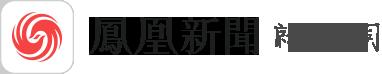 凤凰新闻.png