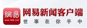 网易新闻.jpg